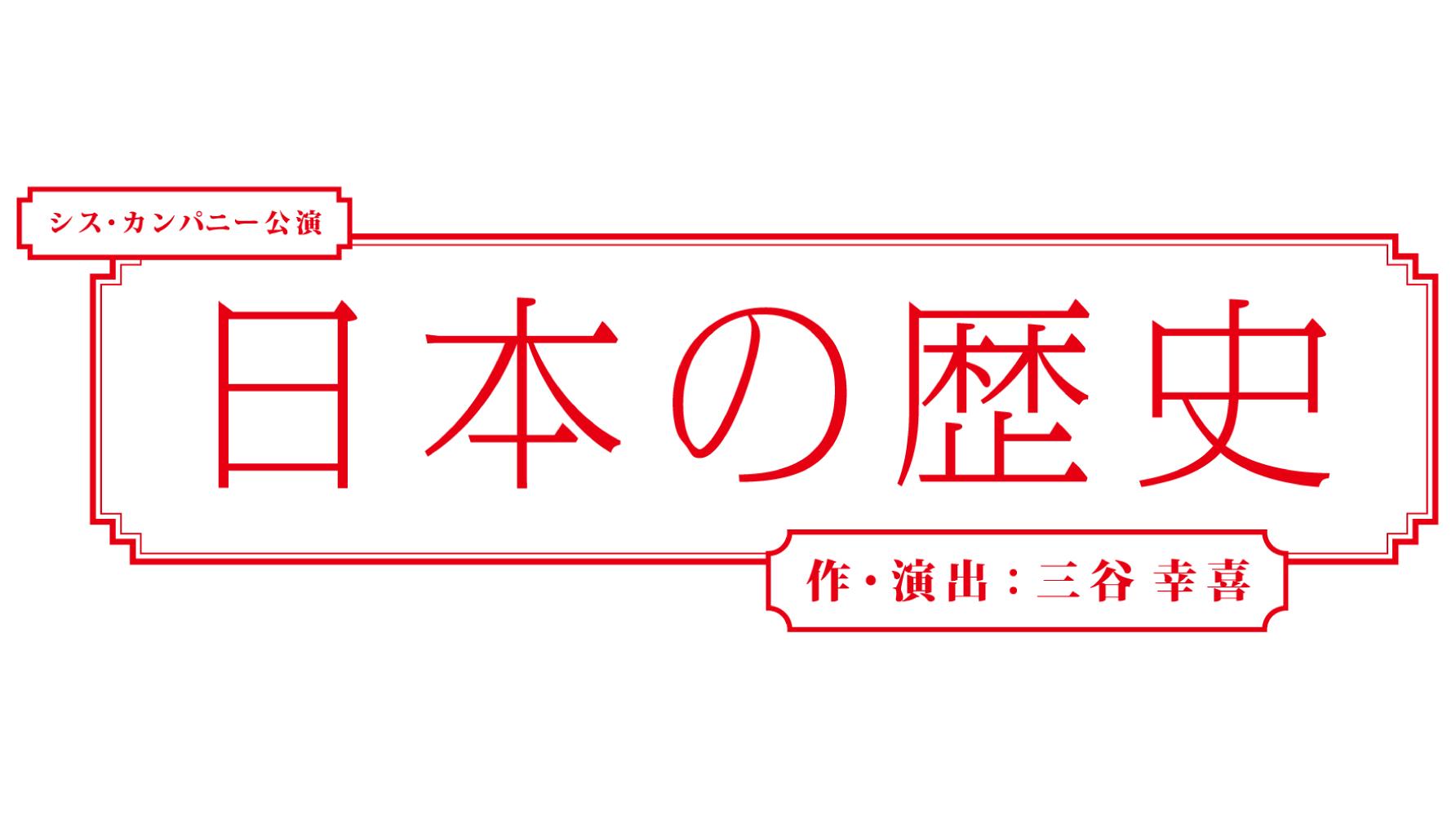 香取慎吾出演舞台『日本の歴史』