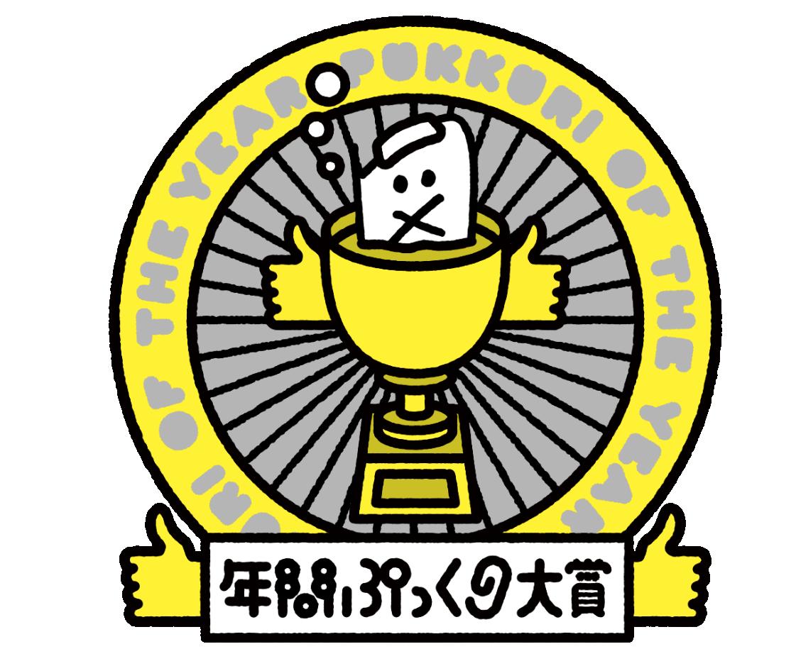 年間ぷっくり大賞 2019.03.07 13:00公演投票結果